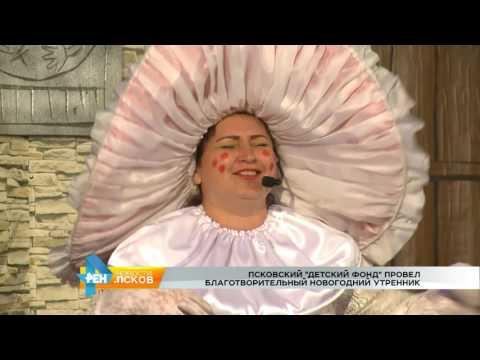 Новости Псков 22.12.2016 # Благотворительный новогодний утренник