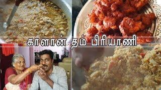 Seeraga Samba Mushroom Dum Biryani Recipe   MAMS MASALA   Health Benefits