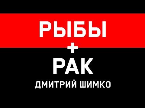 РАК+РЫБЫ - Совместимость - Астротиполог Дмитрий Шимко