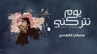 تحميل اغاني سلطان الفهادي - يوم تتركني (حصريا) | 2020 MP3