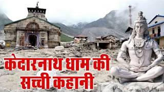 केदारनाथ को क्यों कहते हैं 'जागृत महादेव' ? Kedarnath Jyotirlinga Of Lord Shiva