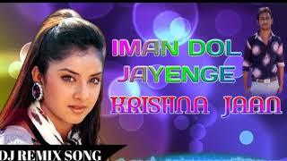 Iman Dol Jayenge DJ Deepak sound - YouTube