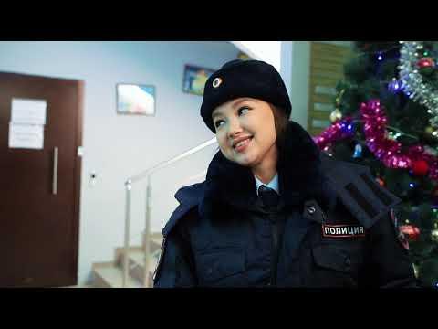 Новогодняя сказка от якутских полицейских