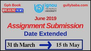 Ignou June 2019 Assignment Submit Date is Extend !! | Ignou Assignment Submission Date