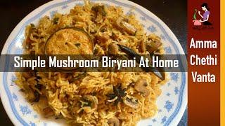 Mushroom Biryani Recipe In Telugu (పుట్టగొడుగుల పులావ్) How To Make Mushroom Biryani-Mushroom Pulao