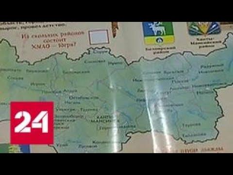 В Ханты-Мансийском автономном округе детям раздали учебники с ошибками