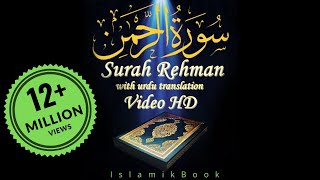 Surah Rehman with Urdu Translation Mp3 High Quality Mp3 - Surah Al Rehman by Qari Mishary