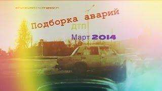 Подборка Аварий и ДТП Март 2014