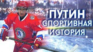 """Путин: """"Спорт сделал меня тем, кто я есть"""""""