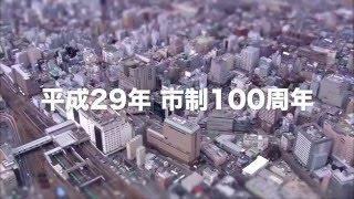 市制100周年PR動画