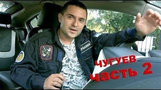 Чугуевская полиция потеряла патрульную машину с вымогателями!