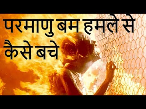 Download How to survive in a nuclear Attack परमाणु बम हमले से कैसे बचे ! HD Mp4 3GP Video and MP3
