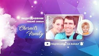 Приветствуем Вас на канале Chernets Family