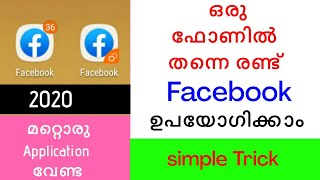 How to Use Two Different Facebook Account on one Mobile (Malayalam)