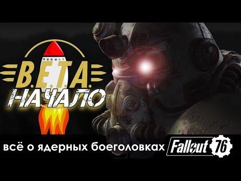 Fallout 76: Всё о ракетах + Начало BETA