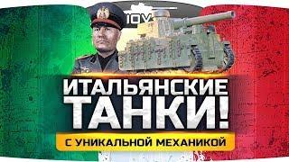 Итальянские Танки с новой механикой! ● Автомат Подзарядки! ● WoT