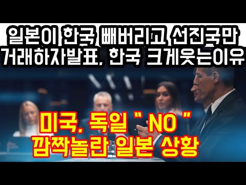 """""""미국, 독일 동시에 한국은 안돼, 일본 망연자실"""""""