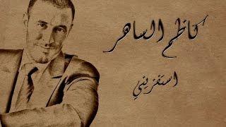 تحميل اغاني كاظم الساهر استفزيني kadim al sahir Istafizini - Lyric Video - 2014 MP3