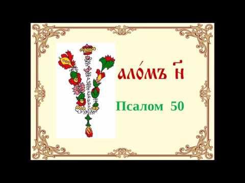 Псалом 50 на церковнославянском языке
