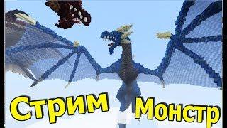 СТРОИМ ОГРОМНЫХ МОНСТРОВ в МАЙНКРАФТ