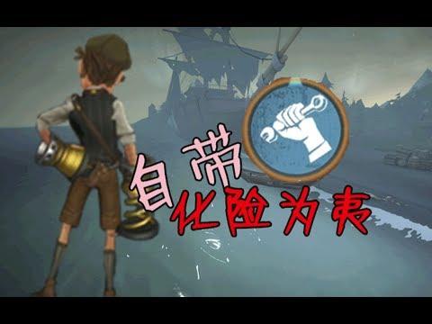 第五人格:新版佣兵史诗级加强!自带化险为夷!开门时间无敌!?