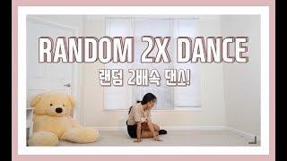 [CHALLENGE ACCEPTED] RANDOM 2X DANCE!! 랜덤 2배속 댄스!!