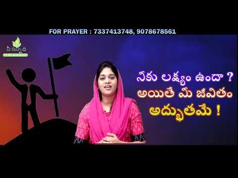 మర్చిపోతే ఎలా..! Sis Divya David telugu message