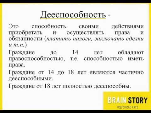 7.10.2  Особенности правового статуса несовершеннолетних  Дееспособность