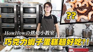 HowFun / 巧克力蝦子蛋糕超好吃?! HowHowの烹飪小教室