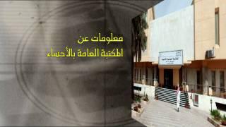 preview picture of video 'المكتبة العامة بالأحساء'