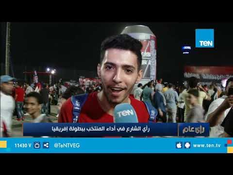 رأي عام - تقرير| رأي الشارع في أداء المنتخب المصري ببطولة إفريقيا