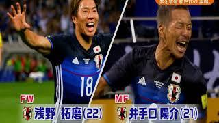 日本オーストラリアに勝利2-0長谷部浅野井手口松木安太郎も絶叫