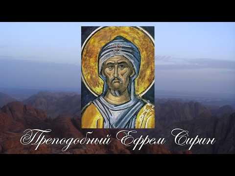 МОЛИТВЫ СОКРУШАЮЩИЕ ГОРДОСТЬ. Молитвы на каждый день недели. Преподобного Ефрема Сирина.