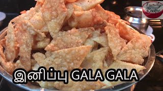 இனிப்பு Gala Gala Recipe With English Subtitles   Lockdown  Snack   Family Recipe   Family Traveler