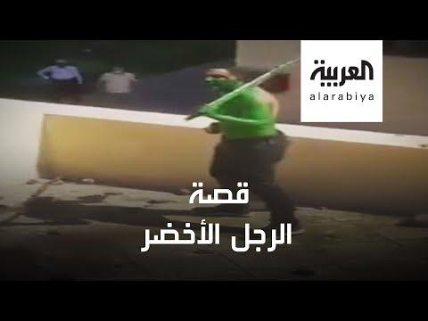 العرب اليوم - شاهد: لقطات للرجل الأخضر قبيل مقتله في مدينة الإنتاج الإعلامي المصرية