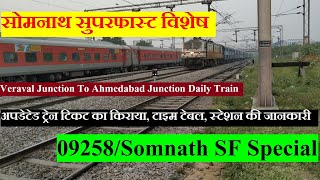 सोमनाथ सुपरफास्ट विशेष | Train Information | Veraval to ahmedabad Train | 09258 | Somnath SF Special