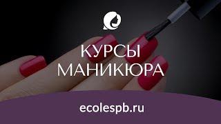 Курсы маникюра и педикюра в твоем городе _ ecolespb.ru