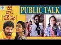 Needi Naadi Oke Katha Public Talk    Sree Vishnu's 2018 Telugu Movie Review & Response   Nara Rohith