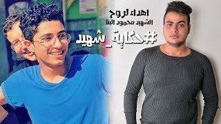 تحميل اغاني اغنية - حكاية شهيد | عبدالله البوب | اهداء لروح الشهيد محمود البنا MP3