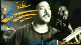 تحميل اغاني محمد طه - قصة شلباية كاامله - YouTube.FLV MP3