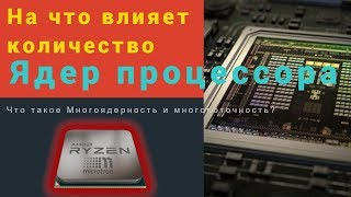 ✅На что влияет количество ядер процессора