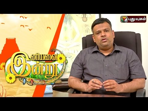 Insurance-Awareness-Day-in-Iniyavai-Indru--28-06-2016-I-Puthuyugam-TV