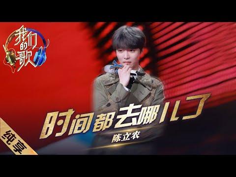 【纯享】《水星记》陈立农《美好的时光》 Wonderful Time /浙江卫视官方HD/