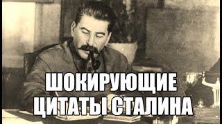 Шокирующие цитаты Сталина которых вы точно не слышали. Вся правда о Сталине