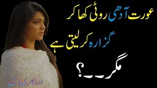 Amazing Urdu Quotes| Amazing Quotes About Life| Relationship Quotes| Husband Wife Quotes| Quotes