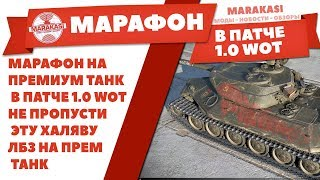 МАРАФОН НА ПРЕМИУМ ТАНК В ПАТЧЕ 1.0 WOT, НЕ ПРОПУСТИ ЭТУ ХАЛЯВУ, ЛБЗ НА ПРЕМ ТАНК World of Tanks