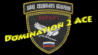Отряд Беркут, 15.08.2014, ArmA 2 OA DOMINATION, Сервер BERKUT #1