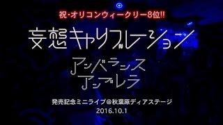 祝オリコン8位!「アンバランスアンブレラ」発売記念ミニライブ@秋葉原ディアステージ2016.10.01
