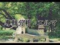 Download Lagu ヨルシカ專輯分析 - エルマ【下集】 Mp3 Free
