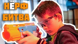 Турнир по НЁРФИНГУ Nerf Blaster Battle Tournament